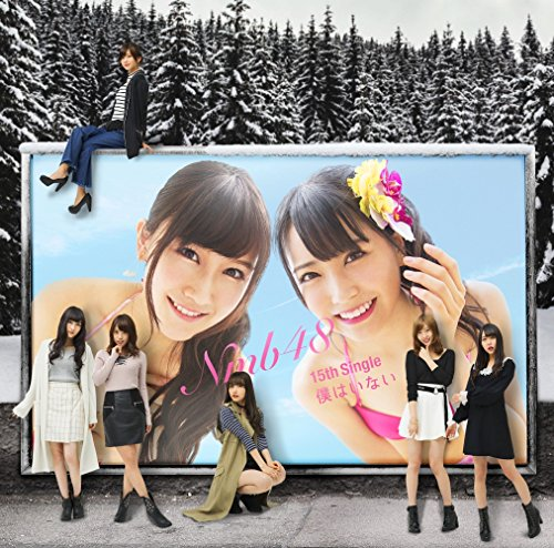【Amazon.co.jp限定】僕はいない(通常盤Type-B)(DVD付)(オリジナル生写真Type-B付)