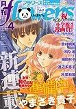 月刊 flowers (フラワーズ) 2012年 04月号 [雑誌]