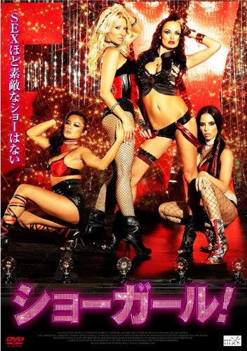 ショーガール! [DVD]