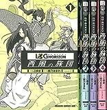 ログ・ホライズン 西風の旅団 コミック 1-7巻セット (ドラゴンコミックスエイジ)