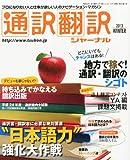 通訳翻訳ジャーナル 2013年 1月号