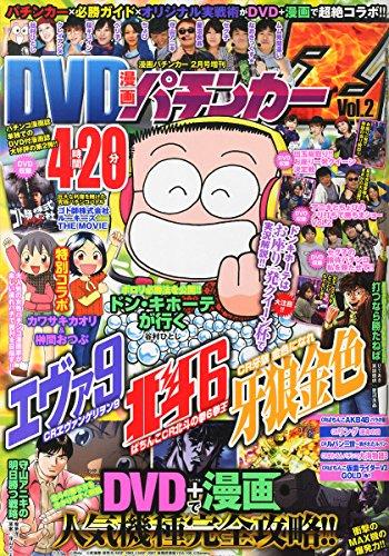漫画パチンカー2月号増刊 DVD 漫画パチンカーZ vol.2