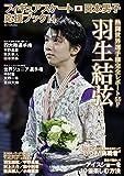 フィギュアスケート日本男子応援ブック Vol.14 (ダイアコレクション)