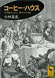 コーヒー・ハウス 18世紀ロンドン、都市の生活史 (講談社学術文庫)