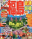 まっぷる 福島 会津・磐梯 '17 (まっぷるマガジン)