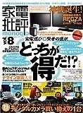 家電批評monoqlo VOL.8 (100%ムックシリーズ)