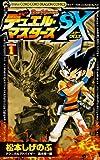 デュエル・マスターズSX 1 (てんとう虫コロコロコミックス)