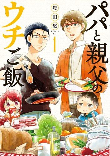 パパと親父のウチご飯 1 (BUNCH COMICS)