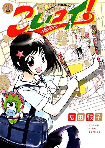 こいコイ!  ~球場ラヴァーズ~ (1) (ヤングキングコミックス)