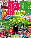 まっぷる 熊本・阿蘇 黒川温泉 天草・人吉 '16 (まっぷるマガジン)