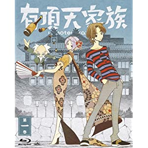 有頂天家族 (The Eccentric Family) 第一巻 (vol.1) [Blu-ray] (Amazon)