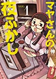 マヤさんの夜ふかし 1 (ゼノンコミックス)