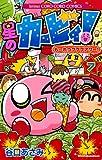 星のカービィ! もーれつプププアワー! 7 (てんとう虫コミックス)