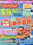 じゃらん 家族旅行 関西・東海・中国・四国版 2014年 07月号