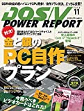 DOS/V POWER REPORT (ドスブイパワーレポート) 2014年11月号 [雑誌]