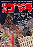 別冊映画秘宝初代ゴジラ研究読本 (洋泉社MOOK 別冊映画秘宝)