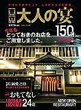 東京 大人の宴 2015年版(saita mook)