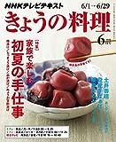 NHK きょうの料理 2015年 6月号 [雑誌] NHKテキスト