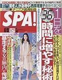 週刊SPA! 2010年 6/15号