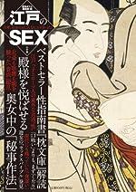 江戸のSEX (ポスト・サピオ ムック)