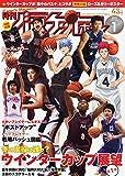 月刊 バスケットボール 2015年 01月号 [雑誌]