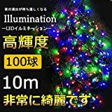 GOODGOODSLEDイルミネーション屋外クリスマスライトスマスツリー飾りLED電飾多彩カラー100球10m防雨防水LD-K8