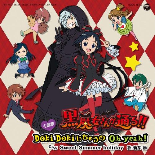「黒魔女さんが通る!!」主題歌 Doki Dokiしちゃうの Oh yeah!