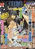 コミック June (ジュネ) 2009年 02月号 [雑誌]