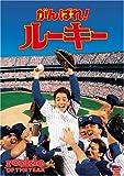 がんばれ!ルーキー [DVD]