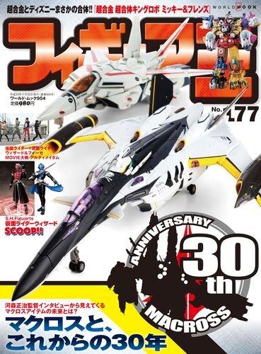 フィギュア王No.177 (ワールド・ムック954)
