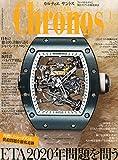 Chronos (クロノス) 日本版 2015年 01月号 [雑誌]
