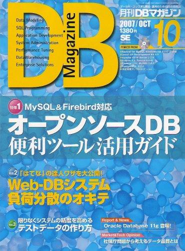 DB Magazine (マガジン) 2007年 10月号 [雑誌]