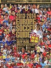 2013-2014シーズンヨーロッパサッカーガイド選手名鑑 移籍情報完全反映 2013年 9/20号 [雑誌]