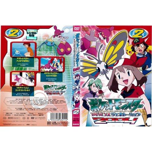 ポケットモンスター アドバンスジェネレーション2004 第2巻[レンタル落ち]