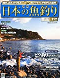 週刊 日本の魚釣り 2012年 11/28号 [分冊百科]