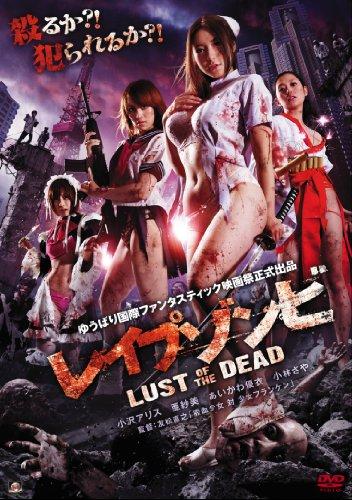 レイプゾンビ LUST OF THE DEAD [DVD]