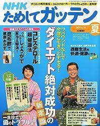 NHK ためしてガッテン 2011年 08月号 [雑誌]