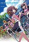 南鎌倉高校女子自転車部(4) (ブレイドコミックス)