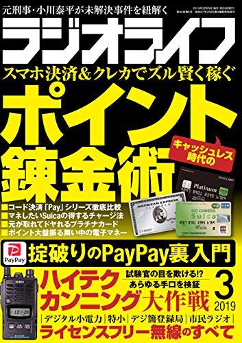 ネタリスト(2019/06/21 08:00)「PayPay銀行」「PayPay証券」誕生へ