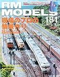 RM MODELS (アールエムモデルス) 2010年 09月号 Vol.181