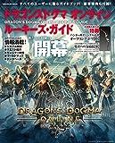 #7: ドラゴンズドグマオンライン ルーキーズ・ガイド (エンターブレインムック)