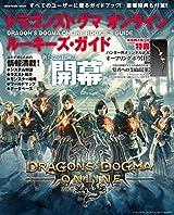 「ドラゴンズドグマ オンライン」ガイド本に多数の特典コード