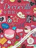 デココレ年賀状 2009