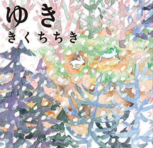 ゆき (ほるぷ創作絵本)