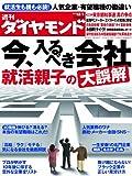 週刊 ダイヤモンド 2012年 12/1号 [雑誌]