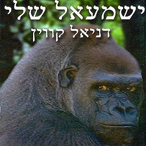 My Ishmael Hörbuch