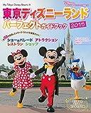 東京ディズニーランド パーフェクトガイドブック 2015 (My Tokyo Disney Resort)