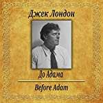 Do Adama | Jack London