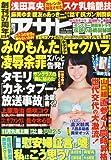 アサヒ芸能 2013年 11/7号 [雑誌]