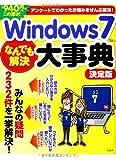 Windows7 なんでも解決大事典 決定版 (TJMOOK)